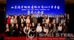 Setting sail &Glorifying SHANONG SINO STEEL Annual Conference And Housewarming Party 2017