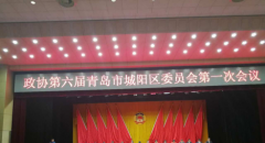 Warmly Celebrate the First Meeting of ChengYang 6th Committee of CPPCC