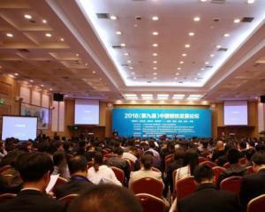 China Steel Industry: New era, new future, new technology, new development