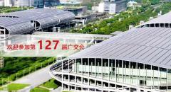 6月15-24日,线上广交会来了,港中在等您